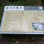 龍源寺間歩の案内板